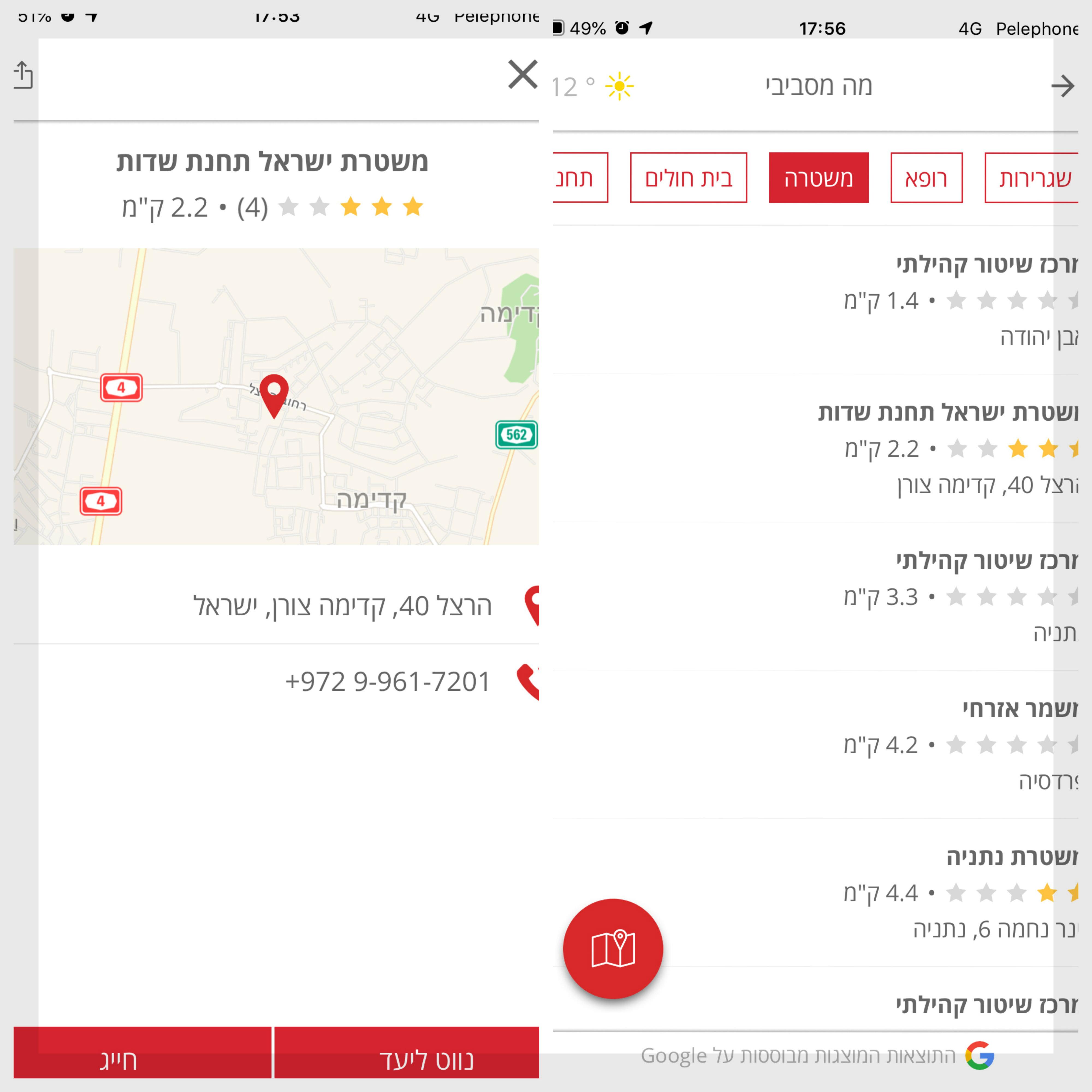 מציאת שירותים מקומיים באצעות אפליקציית פוקט