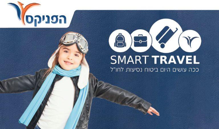 הפניקס Smart Travel