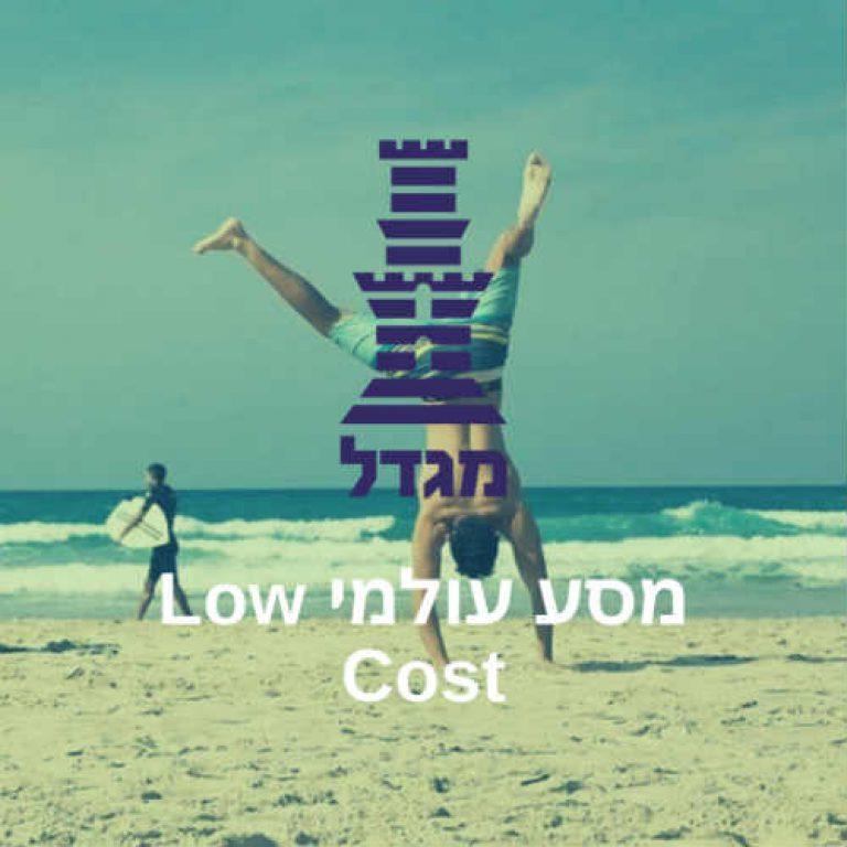 מסע עולמי low cost מגדל