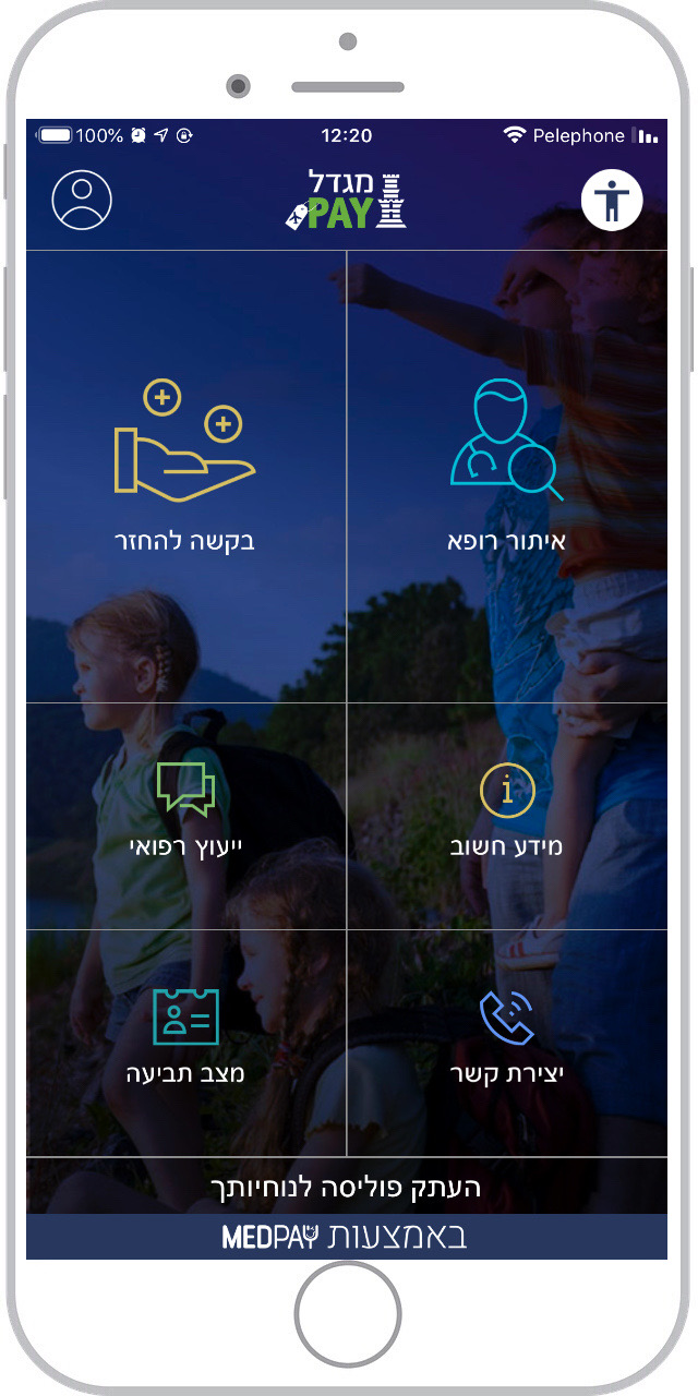 אפליקציית מגדל pay