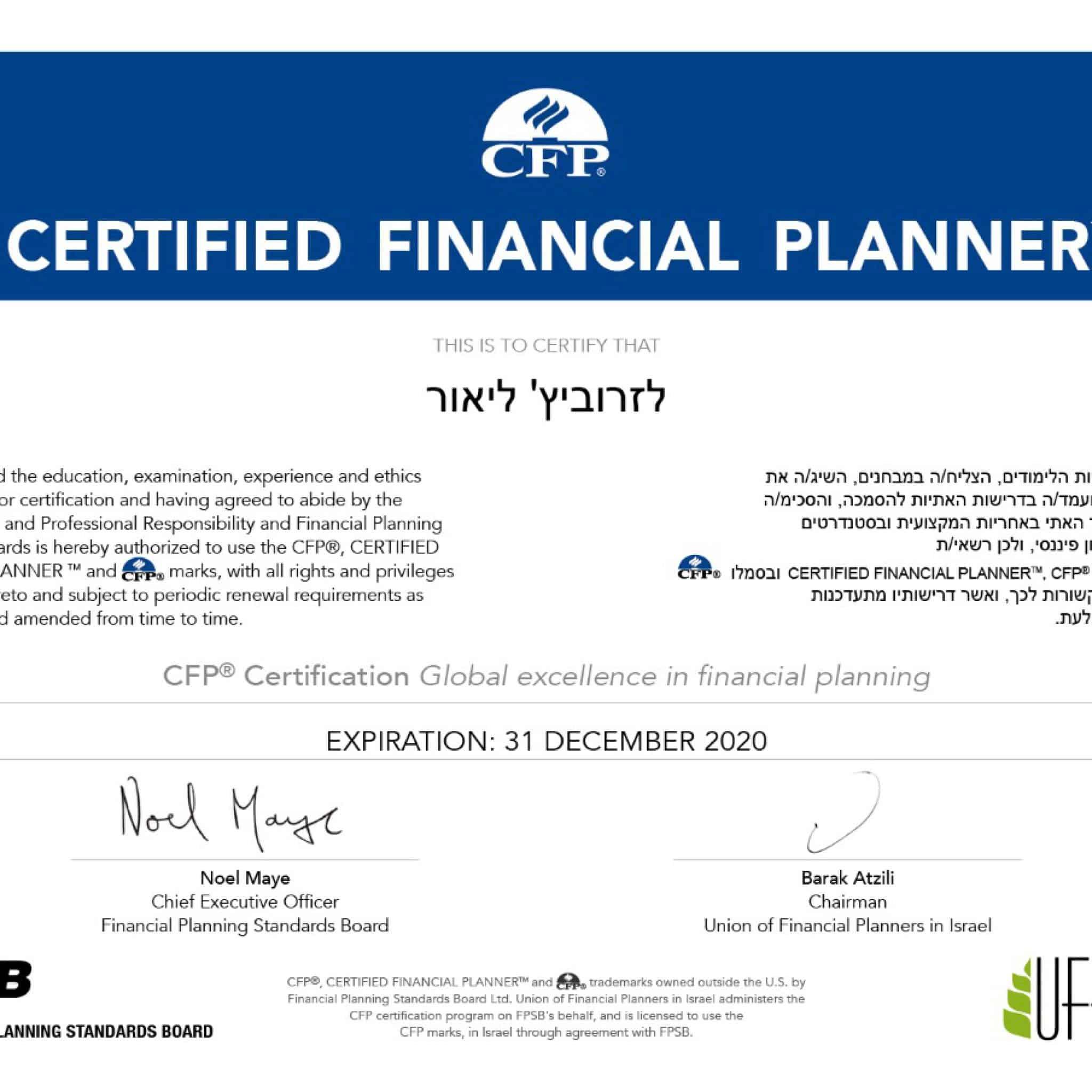 מתכנן פיננסי CFP ליאור לזרוביץ