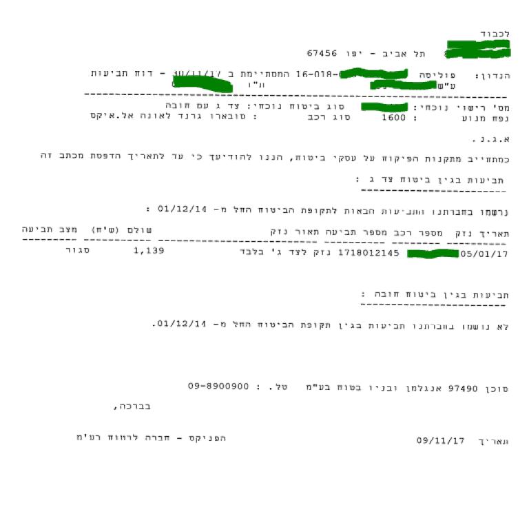 מסמך עבר ביטוחי בביטוח הרכב