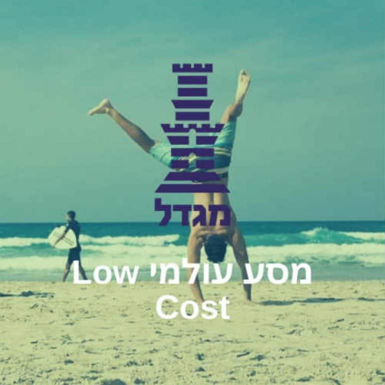 מגדל ביטוח נסיעות low cost