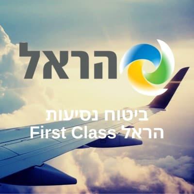ביטוח נסיעות הראל first class
