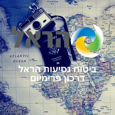 ביטוח נסיעות הראל דרכון פרימיום