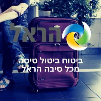 ביטוח ביטול נסיעה מכל סיבה בהראל