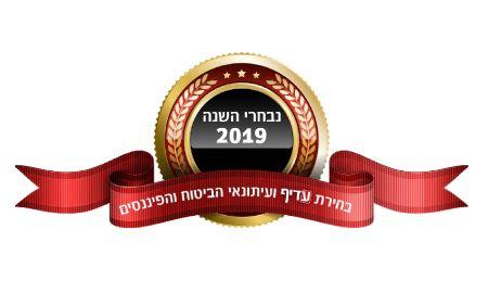 נבחרי השנה - ועידת עדיף 2019