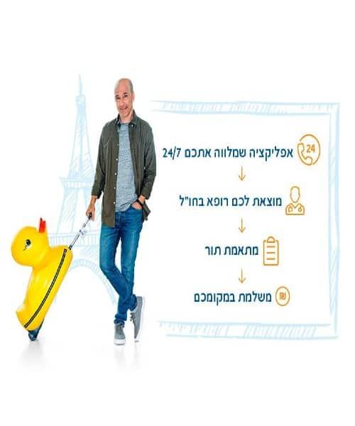 """אפליקציית הפניקס חו""""ל - smart travel"""